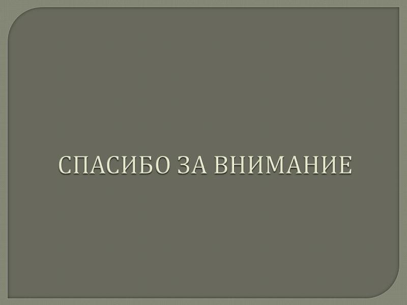 Администрация города Донецка Мэр г.Донецка Ю. Н. Тарасенко