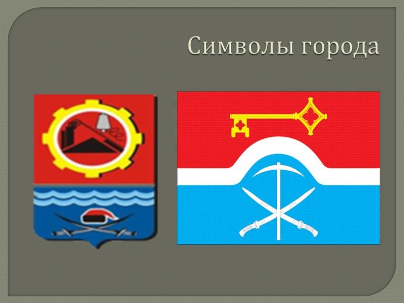 Донецкая городская дума Включает в себя 5 постоянных комиссий: 1. По местному самоуправлению и