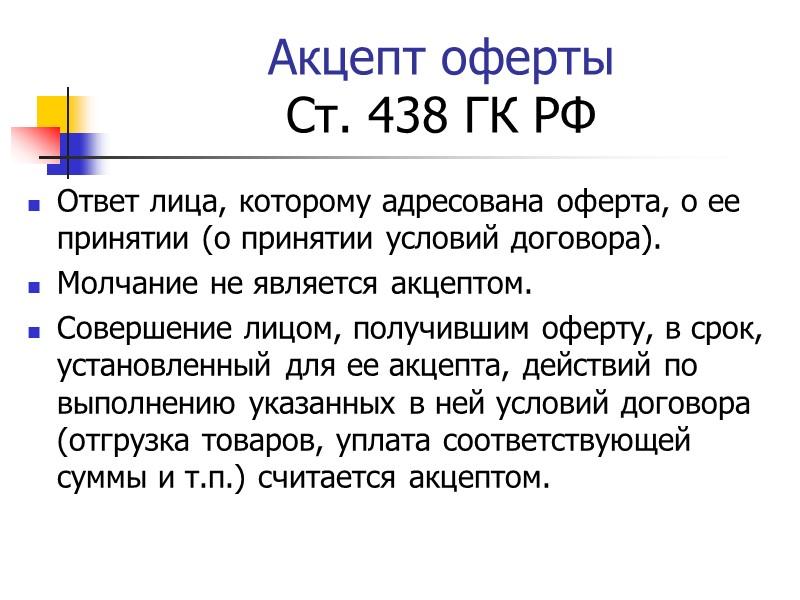 оферта гражданский кодекс рф
