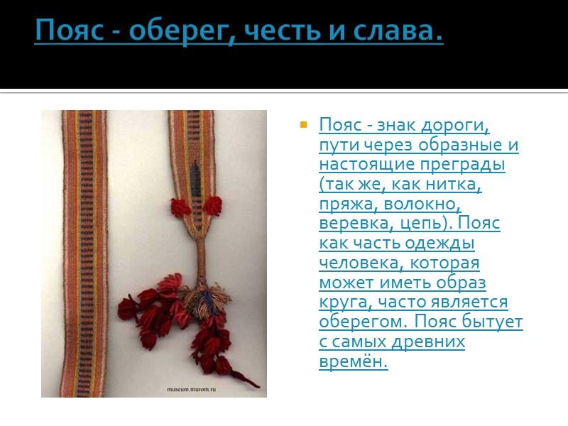 Заонежская и Пудожская       вышивка.  Технические приемы исполнения