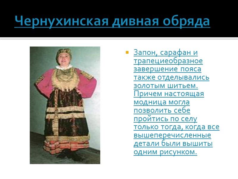 Калужский крестьянский костюм  Комплекс женской крестьянской одежды - устойчивая совокупность типов компонентов одежды,