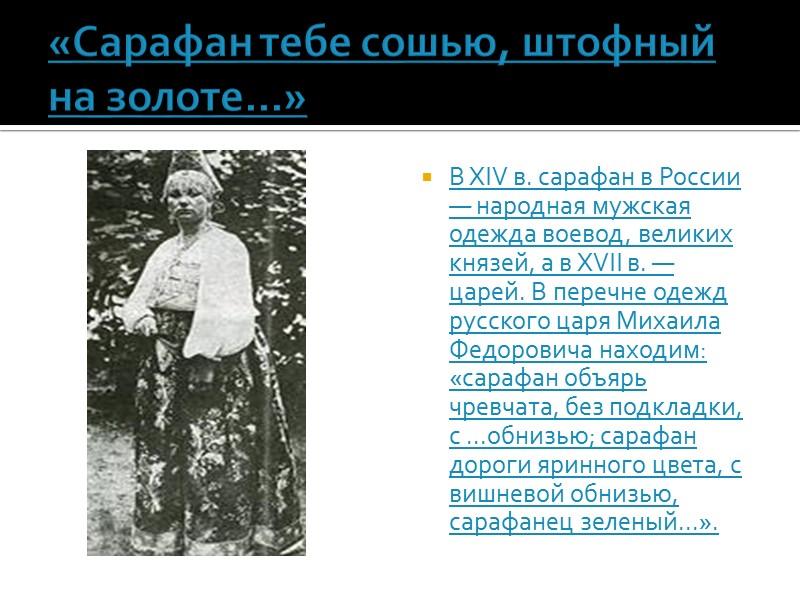 Костюм и этнос. Региональные особенности костюма.  Узоры - это не просто украшения. Они