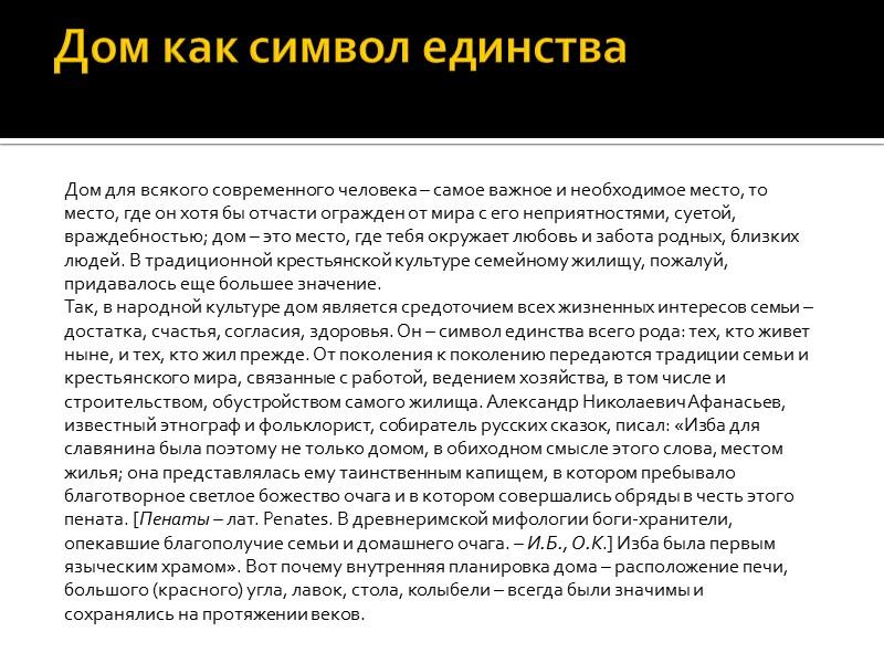 Костюм Пензенского края В течение нескольких лет сотрудники Сергиево-Посадского музея-заповедника обследовали большинство районов этого
