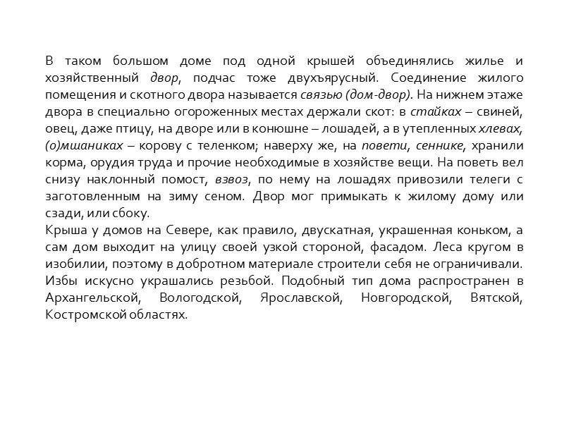 Логика кроя: взгляд изнутри Народный костюм сегодня изучен достаточно хорошо. Известны приемы его композиционного,