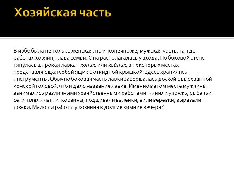Несколько слов об этнографии  Какой же облик имеет традиционное жилище русского крестьянина? Каждый,