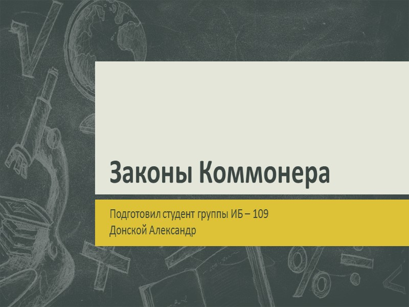 Законы Коммонера Подготовил студент группы ИБ – 109  Донской Александр
