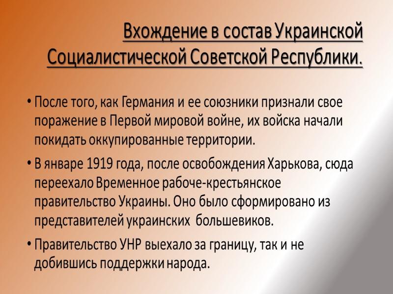 В 1905 г. возвращается в Россию и, работая машинистом в Харькове, организует там вооруженное