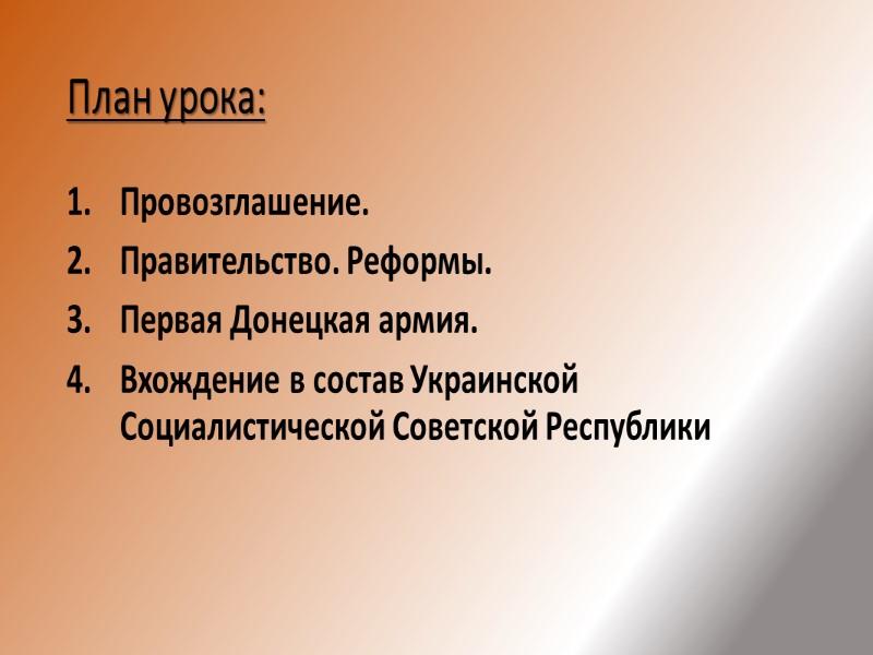 Правительство. Реформы. Правительство республики представлял Совет народных комиссаров.  Он был сформирован 14 февраля