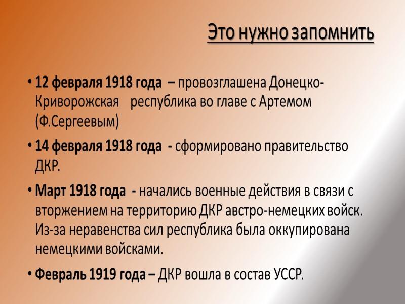 Первая Донецкая армия Реализовать все намеченное помешала война.  В 1918 году населению ДонецкоКриворожской