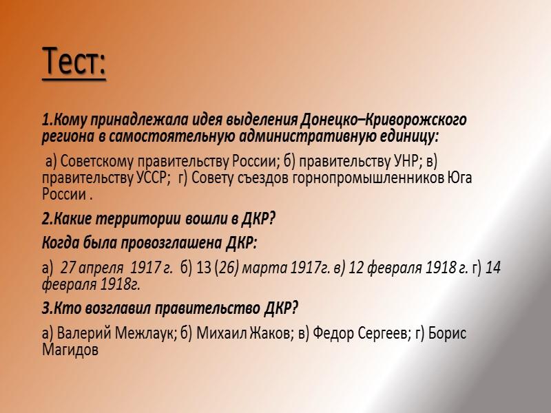 Правительство УНР в Киеве подписало мир с Германией и пригласило  австро-германские войска на