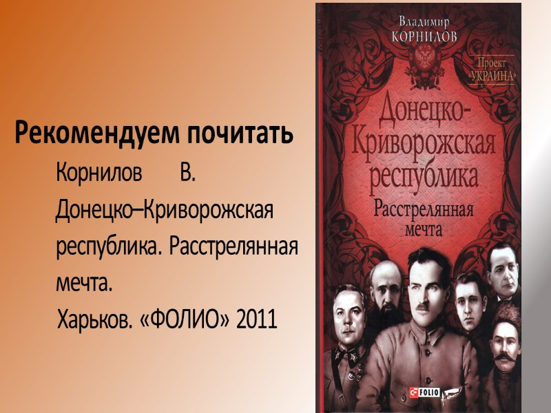 Донецкая республика сопротивлялась очень мужественно. У ДКР была своя армия. Первоначально она насчитывала 8,5