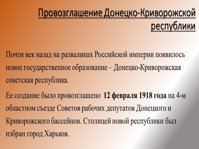 Это нужно запомнить   12 февраля 1918 года  – провозглашена Донецко-Криворожская