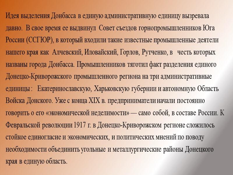 Вопросы для закрепления: Когда образовалась Донецко - Криворожская республика?  Какие идеи легли в