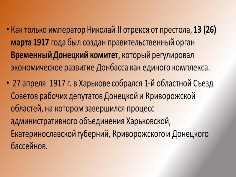 Тест: 1.Кому принадлежала идея выделения Донецко–Криворожского региона в самостоятельную административную единицу:   а)