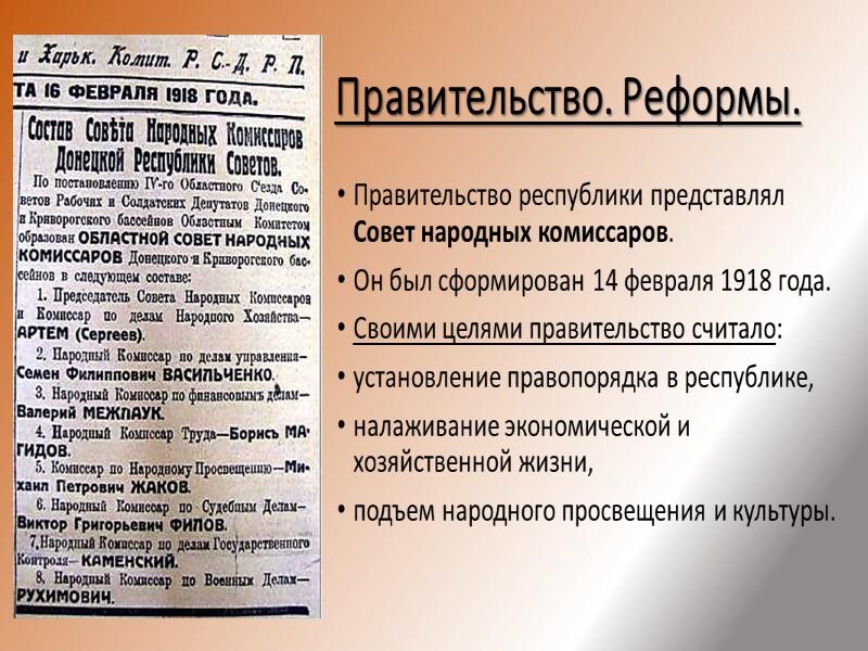 Главная улица города Донецка носит имя Артема,  этому человеку в центре Донецка установлен