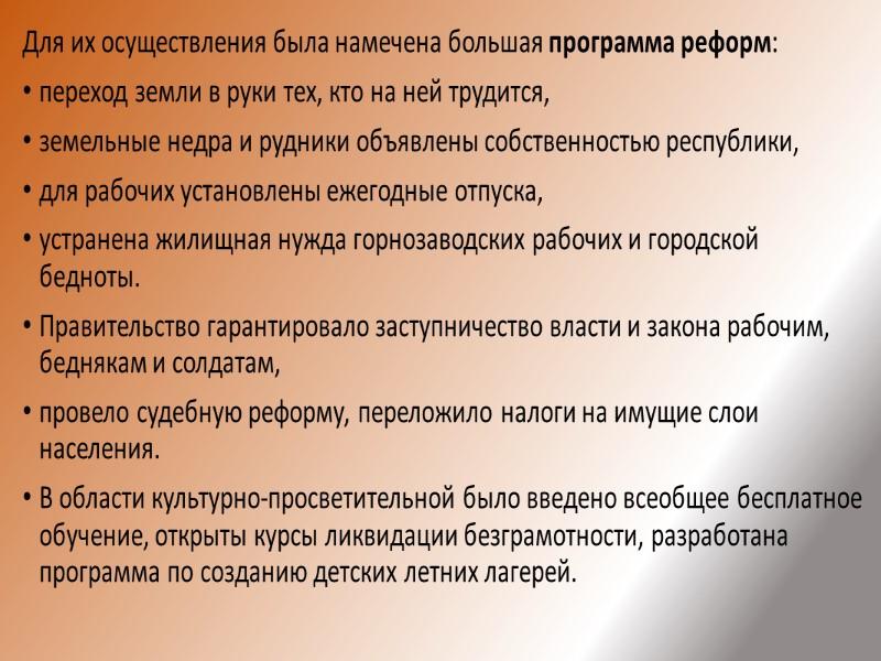 Провозглашение Донецко-Криворожской республики Почти век назад на развалинах Российской империи появилось новое государственное образование