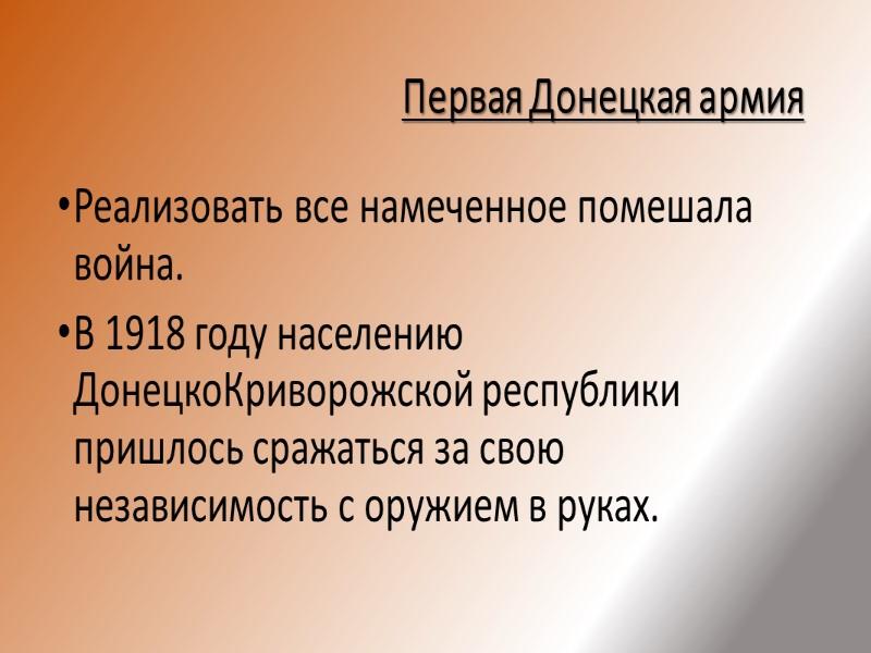 Идея выделения Донбасса в единую административную единицу вызревала давно.  В свое время ее