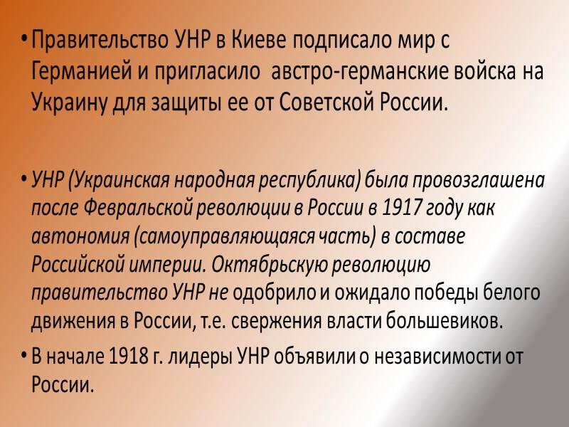 29 января (12 февраля) 1918 года 4-й Областной Съезд Советов Донецкого и Криворожского бассейна