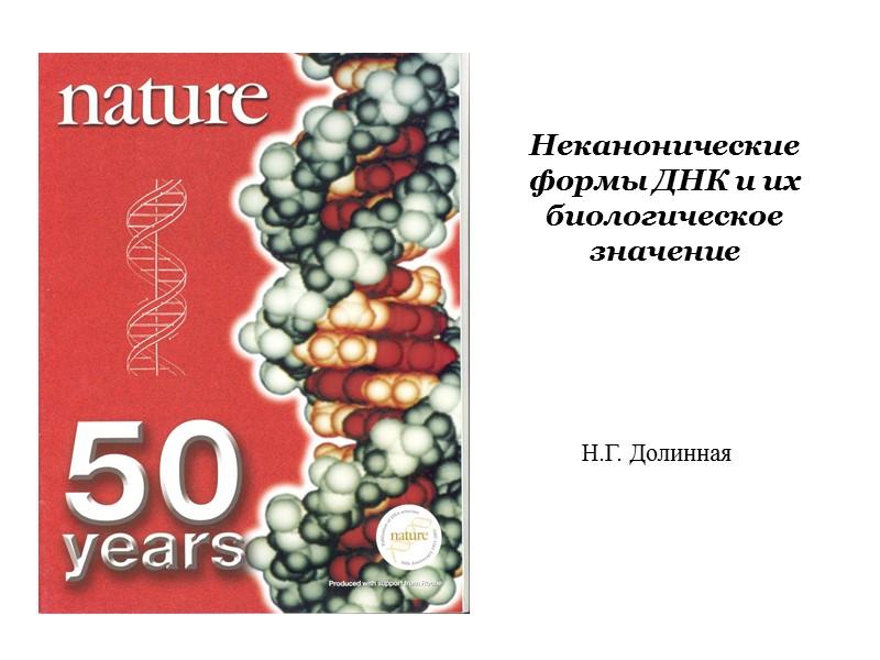 Неканонические формы ДНК и их биологическое значение Н.Г. Долинная