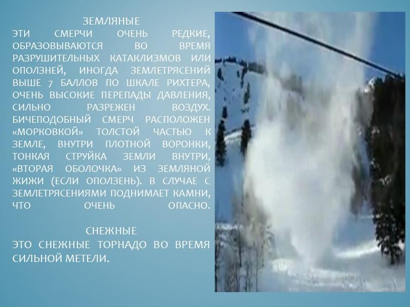 Смерч (или торнадо от исп. tornado «смерч») — атмосферный вихрь, возникающий в кучево-дождевом (грозовом)
