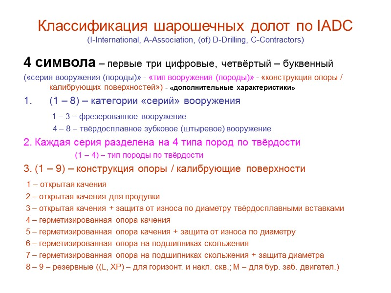Опора долота Герметизированная комбинированная опора (один подшипник скольжения- остальные качения)  [Для низкооборотного (з/д)