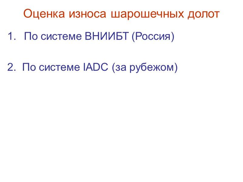 Классификация шарошечных долот по IADC (I-International, A-Association, (of) D-Drilling, C-Contractors)  4 – дополнительные