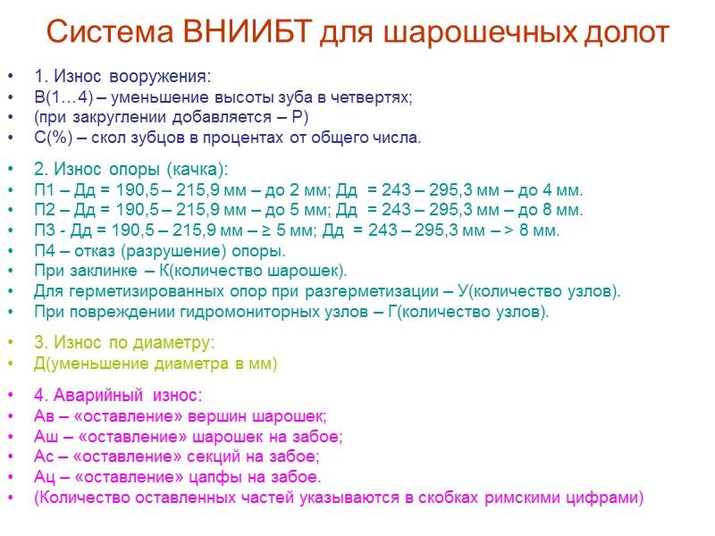 Шифры шарошечных долот «Волгабурмаш»  (ТУ 3664-874-057499180-98 по лицензии «DRESSER»)