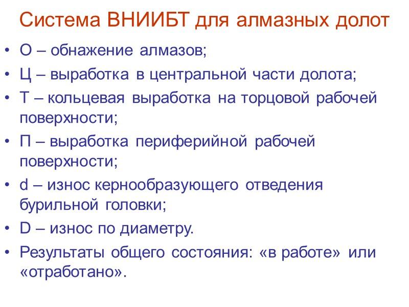 Классификация шарошечных долот «Волгабурмаш»  (ТУ 3664-874-057499180-98 по лицензии «DRESSER»)