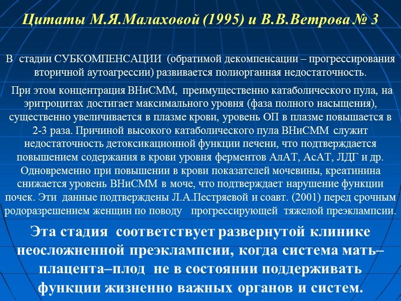 Цитата З.С.Баркеагана       «При  развитии СЭИ (синдрома эндогенной