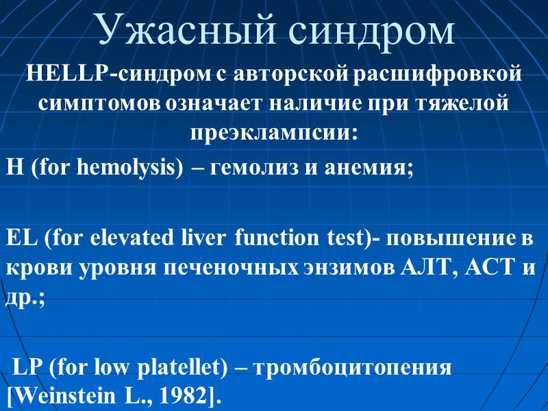Цитаты М.Я.Малаховой (1995) и В.В.Ветрова № 5 ТЕРМИНАЛЬНАЯ СТАДИЯ (полной дезинтеграции систем детоксикации) характеризуется