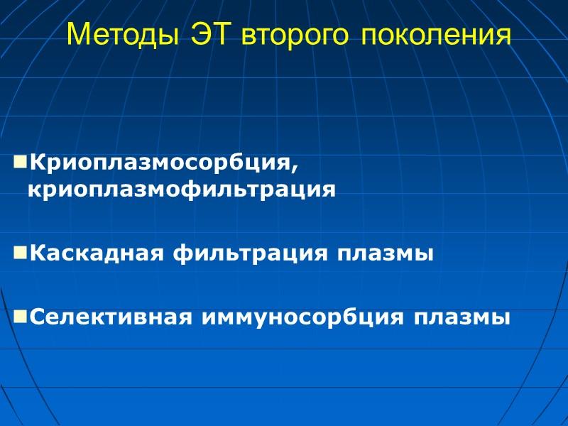 Выделяют методы ЭТ:  -основные ( гемодиализ, гемосорбция, плазмаферез и пр.); - вспомогательные (