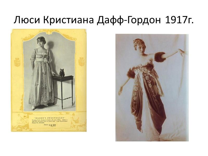 Актриса Лили Элси в платье от Люсиль, 1913г.