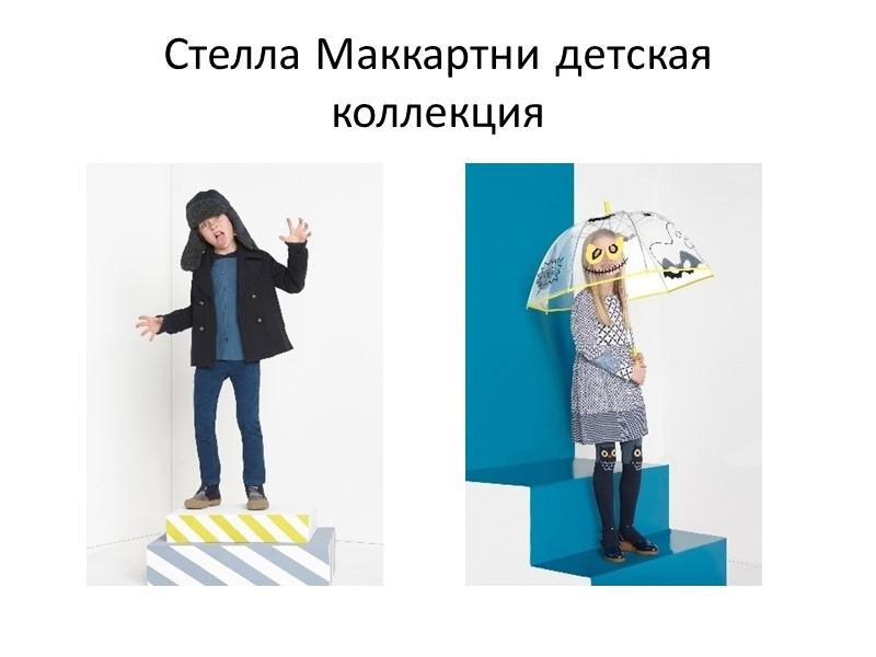 Стелла Маккартни для Adidas