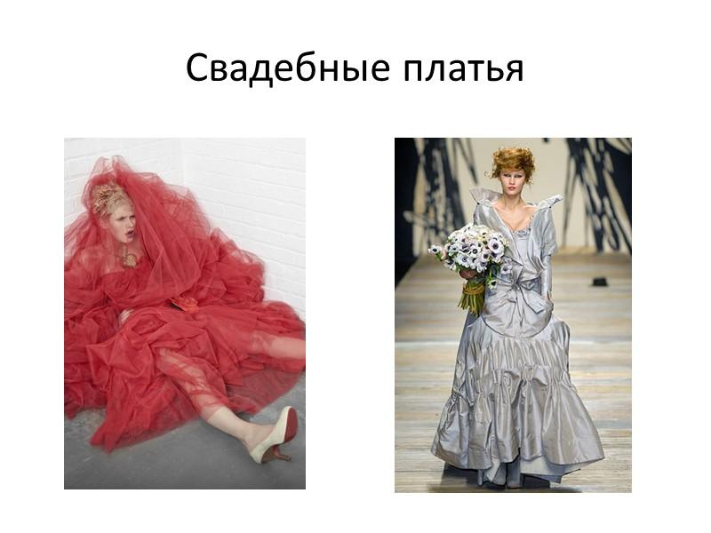 Звезды в платьях от Вивьен Вествуд