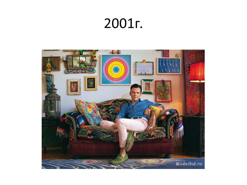 2001г.