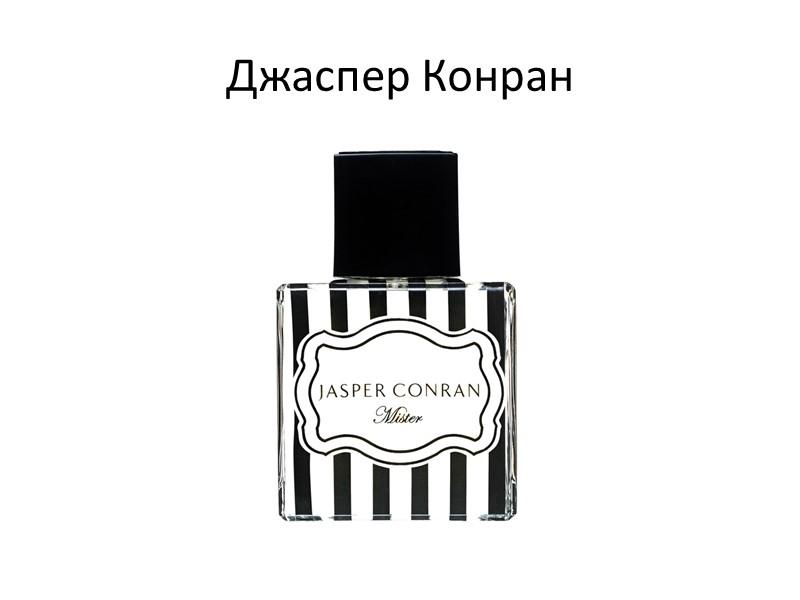 Джаспер Конран