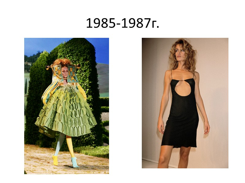 1987г.