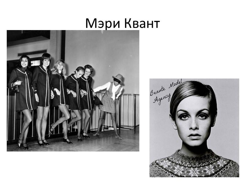 Мэри Квант