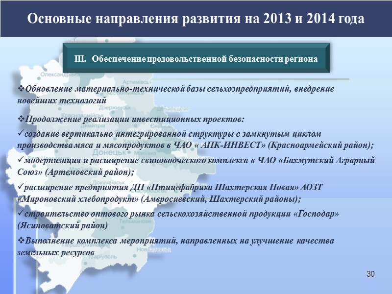 Основные тенденции экономического и социального развития Донецкой области 24 Объем капитальных инвестиций за счет
