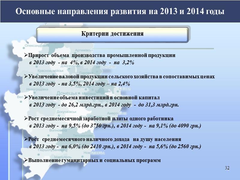 Основные направления развития на 2013 и 2014 года 26  ІІ.  Улучшение экологической