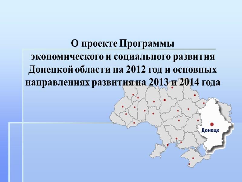 Промышленность Донбасса 8