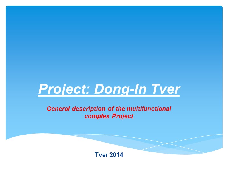 Project: Dong-In Tver General description of the multifunctional complex Project  Tver 2014