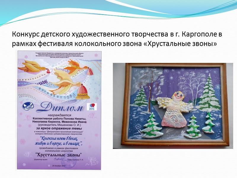 Открытый районный конкурс «SNOW - Устья глазами детей»  Устьянский район, горно – лыжный