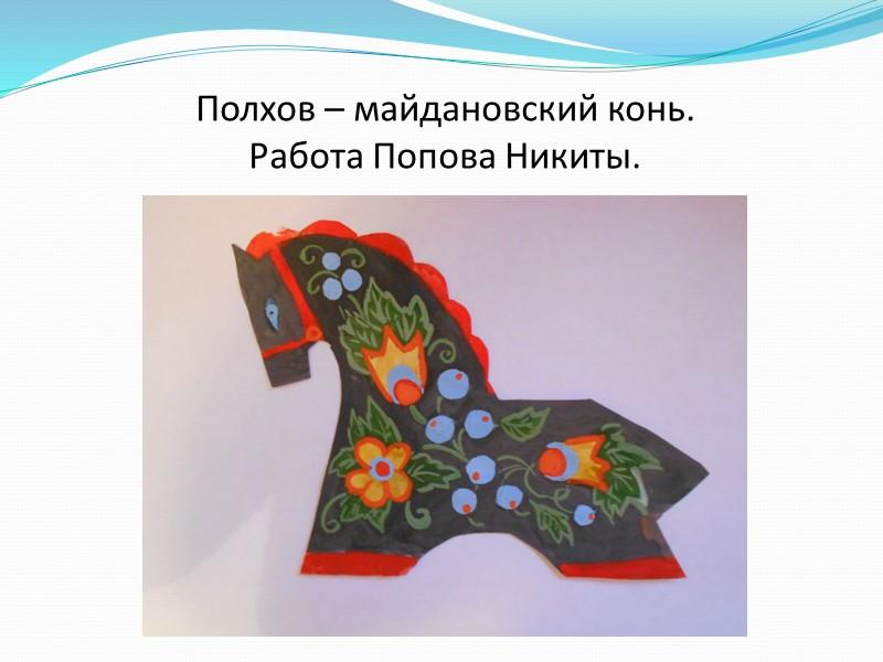 Мезенская роспись. Меженков Ваня.