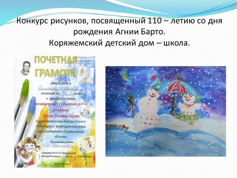 Бойцов Дима – участник Муниципального конкурса детско – юношеского творчества по пожарной безопасности «Неопалимая