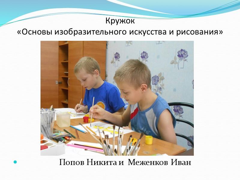 Бойцов Дима и Меженков Илья