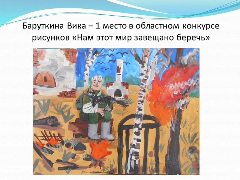 Артемов Женя – участник конкурса, посвященного 110 – летию со дня рождения Агнии Барто.
