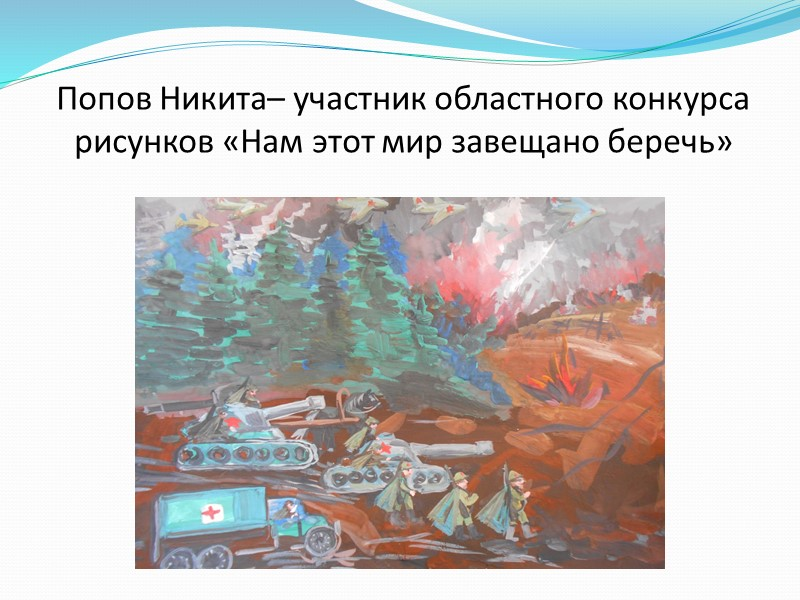 Меженков Ваня – участник конкурса, посвященного 110 – летию со дня рождения Агнии Барто.