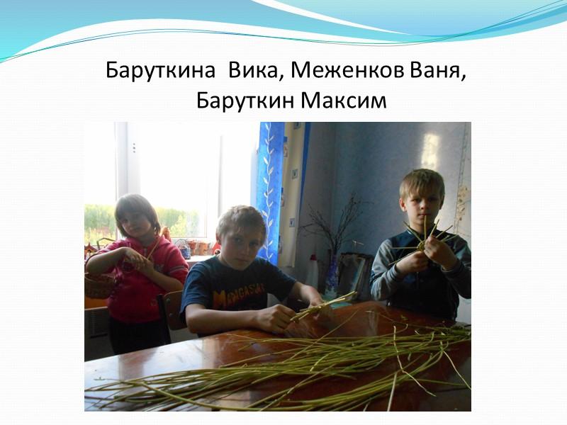 Баруткин Максим