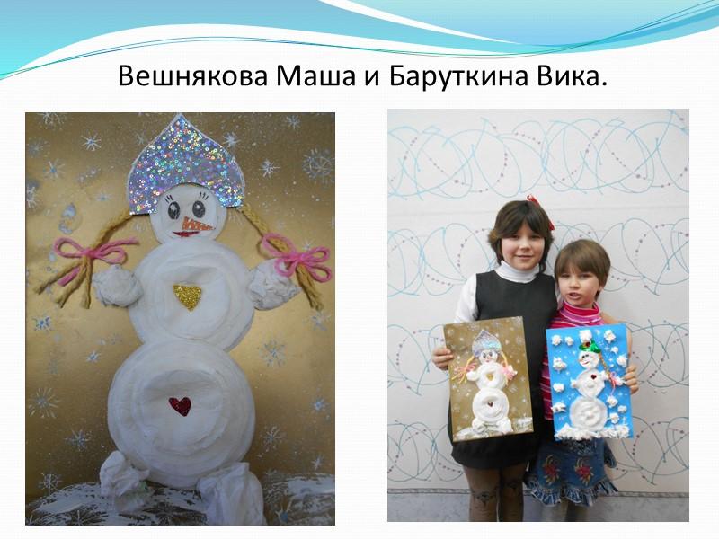 Баруткина  Вика, Меженков Ваня,   Баруткин Максим
